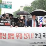 블랙 시위, 한국 보수의 투쟁과 시위 새로운 트렌드로 정착