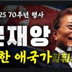 """[시사] 가세연 공개 """"문재앙 북한 애국가"""""""