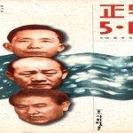 [기고] 문재인과 전두환의 5.18 역사전쟁 [33] – 『正史 5·18』의 허위기록