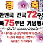 """뉴욕서도 """"문재인 탄핵 8.15 집회"""" 열린다"""