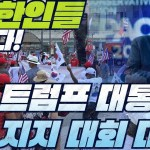 Korean American declare support for re-election of President Donald Trump!
