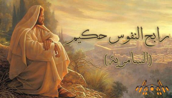 Permalink to:رابح النفوس حكيم (السامرية) … بقلم أ/أمين أديب
