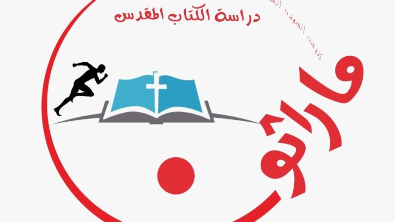 ماراثون الكتاب المقدس