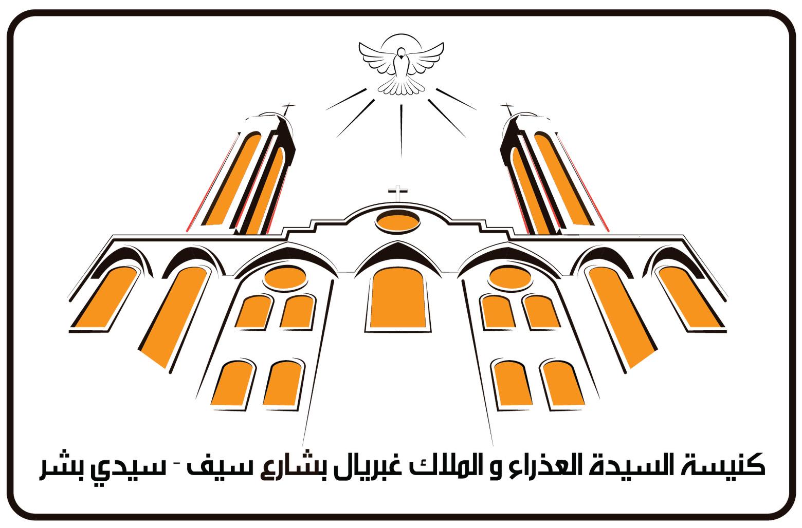كنيسة السيدة العذراء و الملاك غبريال