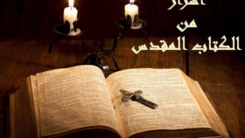 اسرار من الكتاب المقدس