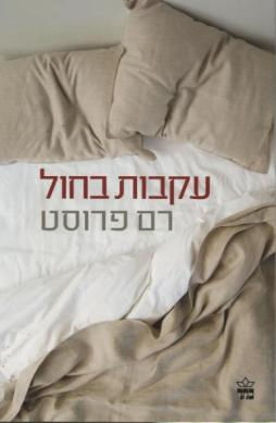 banned israeli novel footprints in the sand