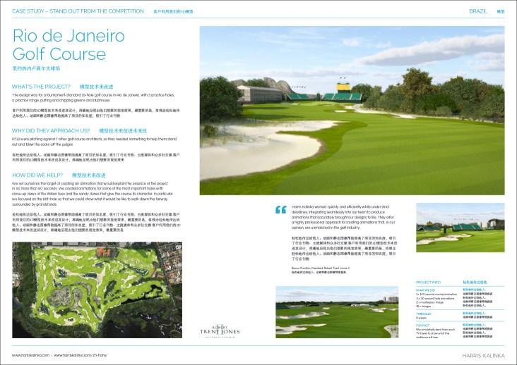 HK brochure design page