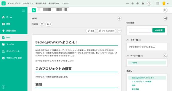 BacklogのWiki画面