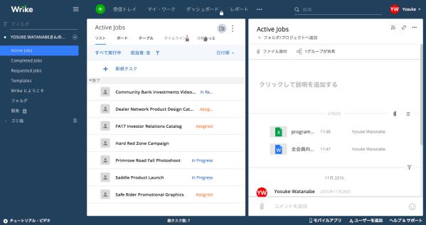 Wrikeのファイル共有画面
