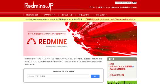 Redmineのトップページ