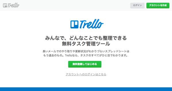 Trelloのトップページ