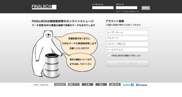 FINALBOXのトップページ
