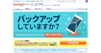 Yahoo!ボックスのトップページ