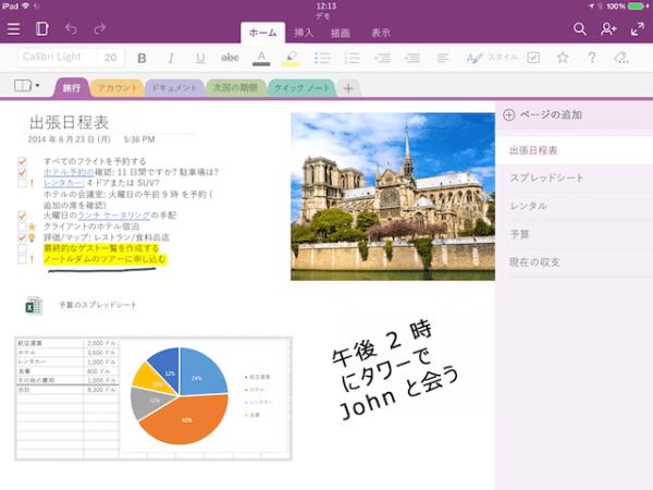 Onenoteのノート画面