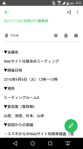 Evernoteのノート画面