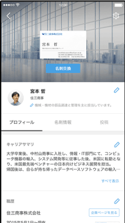 Eightの名刺管理画面