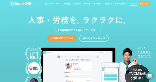 SmartHRのトップページ