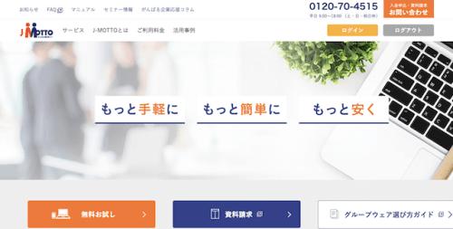 J-MOTTOのトップページ