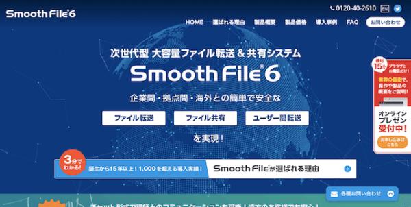 Smooth Fileのトップページ