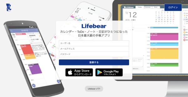 Lifebearのトップページ