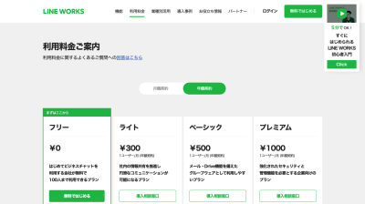 LINE WORKSの料金プランページ