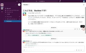 Slackでタスク管理に困っていても大丈夫!タスク管理に困らない3つの方法!