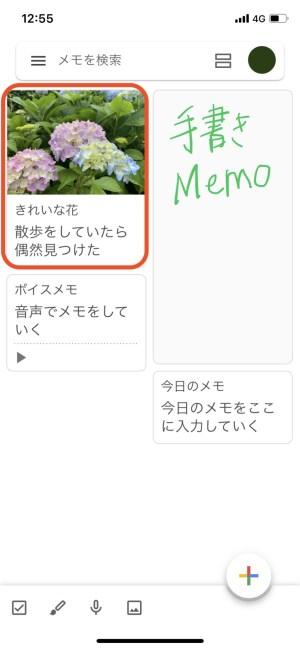 グーグル キープ 画像メモ メイン画面 確認