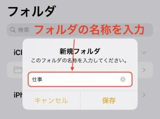 iPhone メモ フォルダ 作成画面(2)