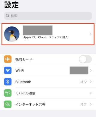 iPhone メモ iCloud 同期(1)