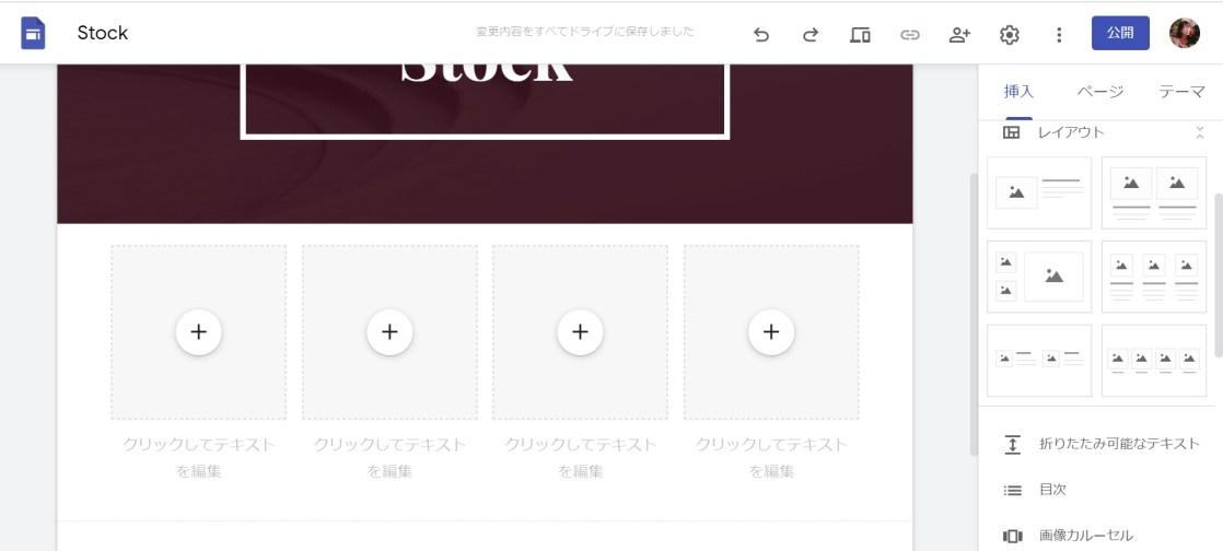 Googleサイトの画面