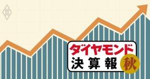 ダイヤモンド決算情報2019秋からの引用情報