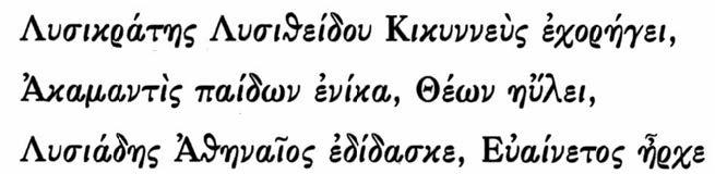 Epigrafe coregica di Lysikrates