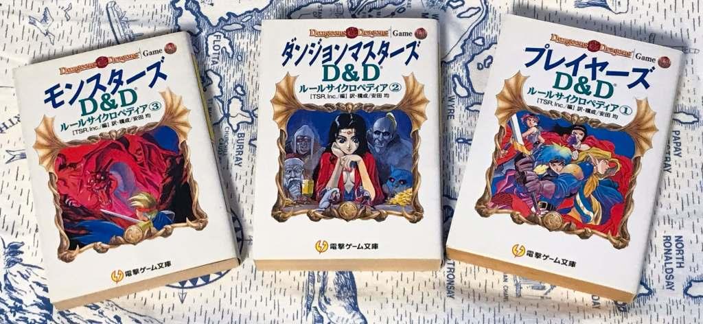 Edizione giapponese di D&D Rules Cyclopedia (rilevante per la storia dell'OSR)