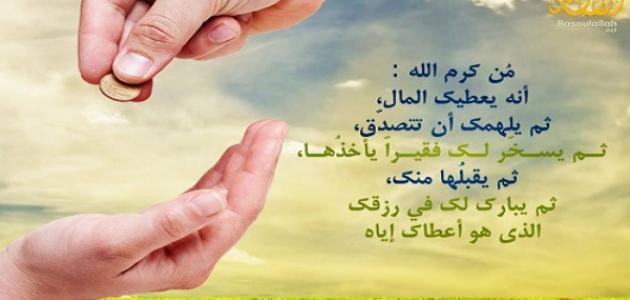 قصة عن الكرم من حياة الرسول صلى الله علية وسلم