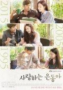 My Love Eun-dong poster