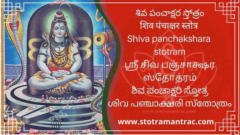 शिव पंचाक्षर स्तोत्र~ shiva panchakshara stotram hindi