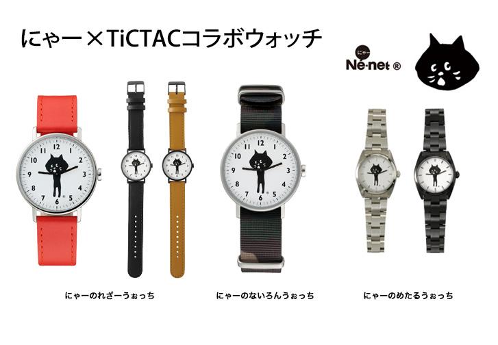 ne-net-nya-tictac-watch
