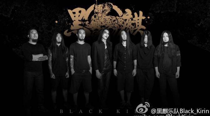 Black Kirin: Chinese metal on the rise