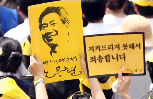 Funeral of President Roh Moo-hyun, May 29, 2009