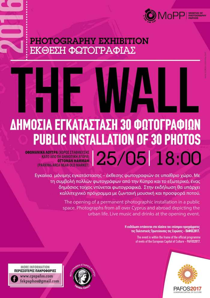The Wall photo exhibition