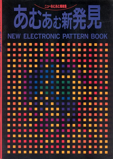 New Electronic Pattern Book