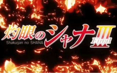 Shakugan No Shana III Final