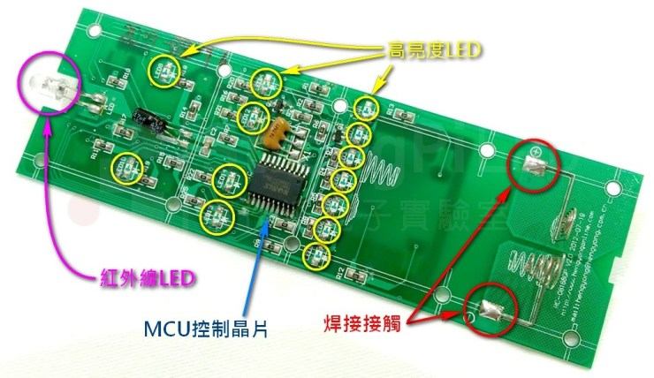 遙控器電路板