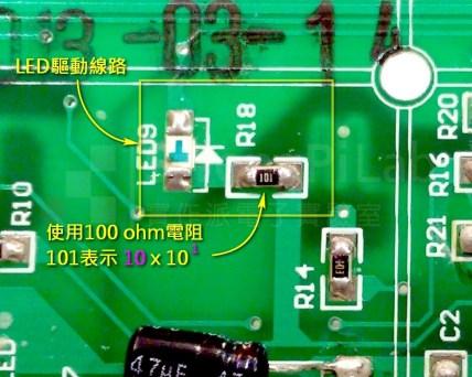 LED的限劉電阻