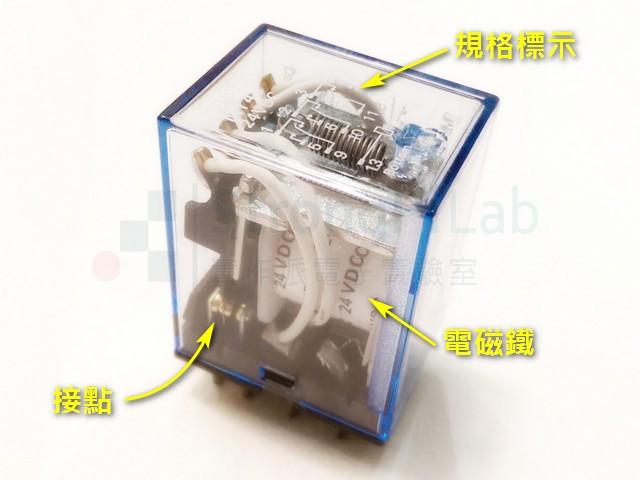 Relay 4PDT繼電器