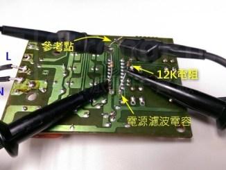 無變壓器電源的測量需要有輔助電阻