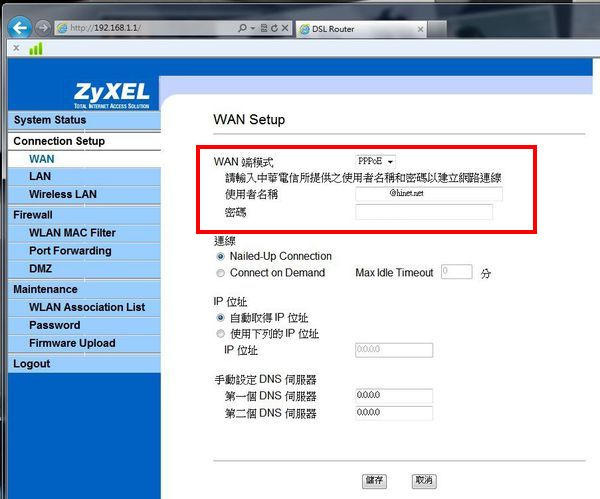 Wifi 網路 設定 基礎知識包-路由器/手機 設定不求人 - 實作派電子實驗室