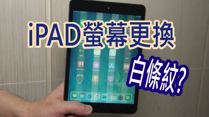 iPAD mini LCD replace title