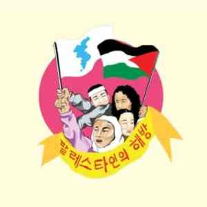 Koreans in support of the Palestinian freedom struggle