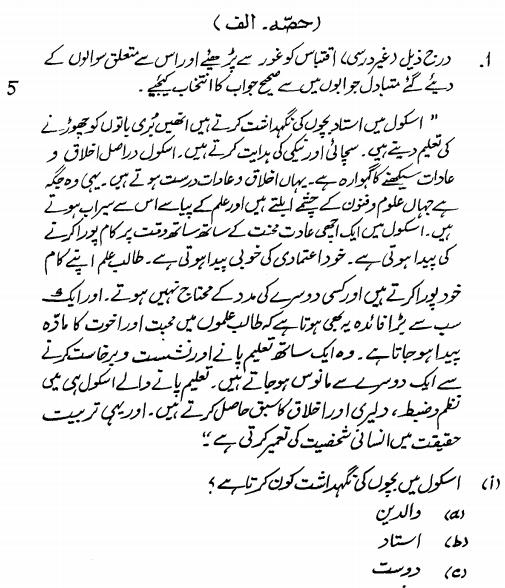 CBSE Class 10 Urdu Question Paper 2014(2)
